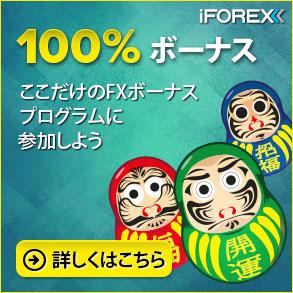 iforex 公式サイト