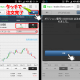 iFOREX スマートフォンで取引する方法