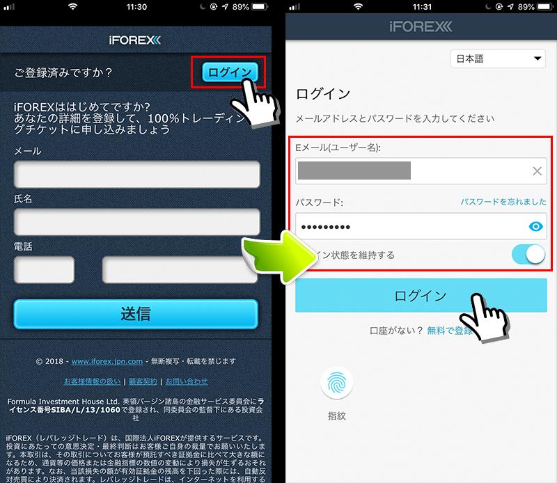 iFOREXアプリのログイン