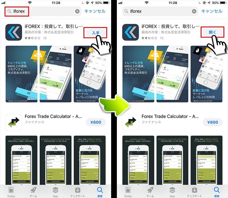 iFOREXアプリ