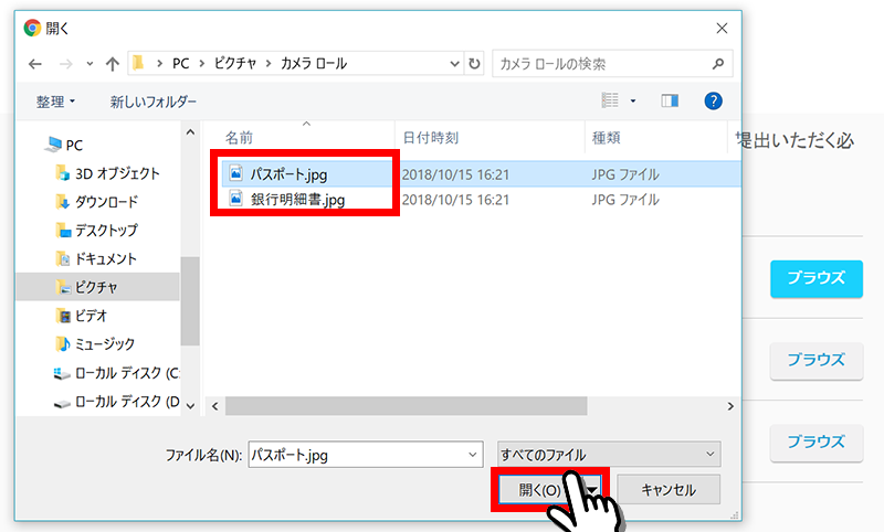iFOREX 書類アップロード