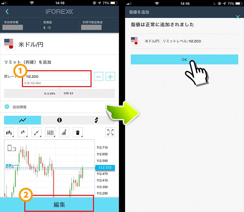 iFOREXアプリで決済注文する方法