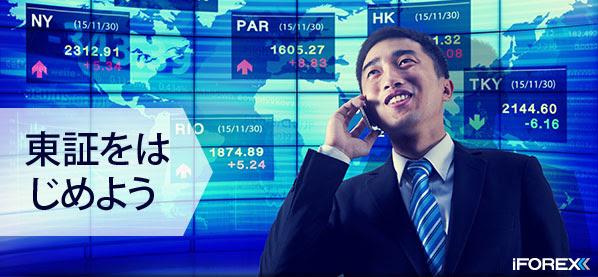 iforex日本株式