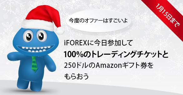 iforex冬のキャンペーン