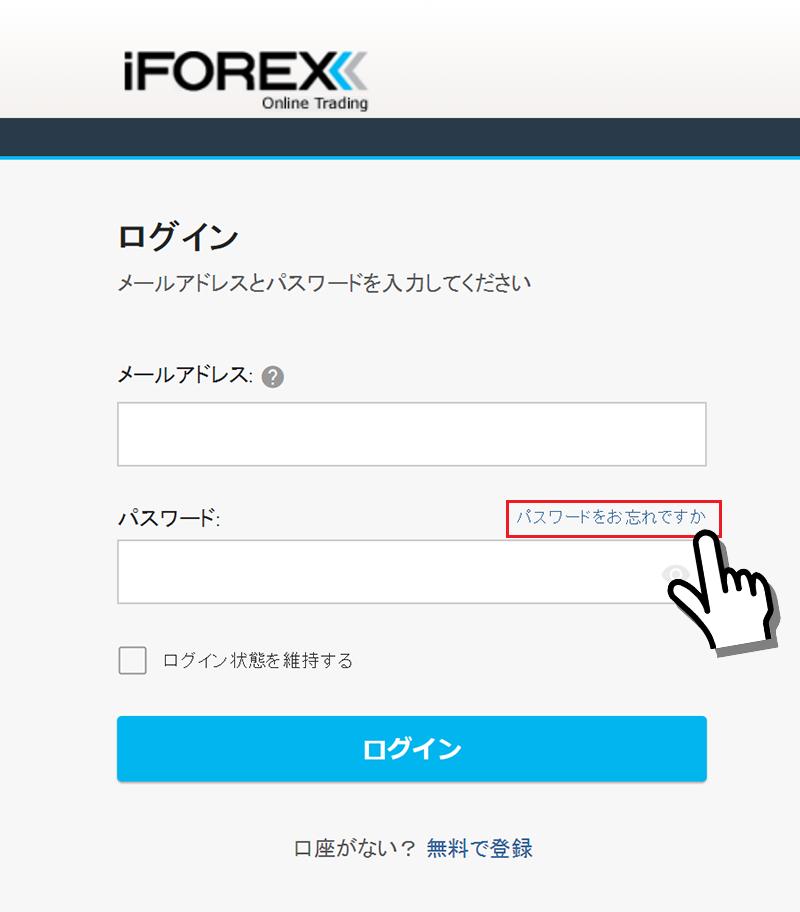 iFOREXパスワード忘れ
