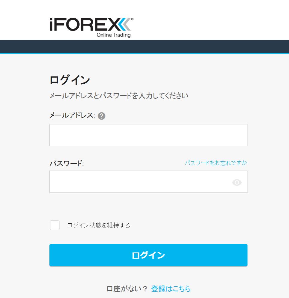 iFOREX ログイン画面