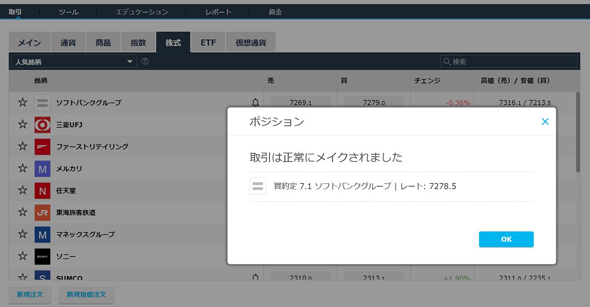 iFOREX 株式約定画面